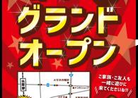 【NEW OPEN】ドンドンダウンオンウェンズデイ 名取店