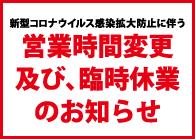 【重要】新型コロナウイルス感染拡大に伴う営業時間変更について