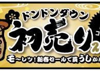 【イベント】初売り2021について
